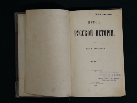 The course of Russian history, 1904-1910 G. - photo 1