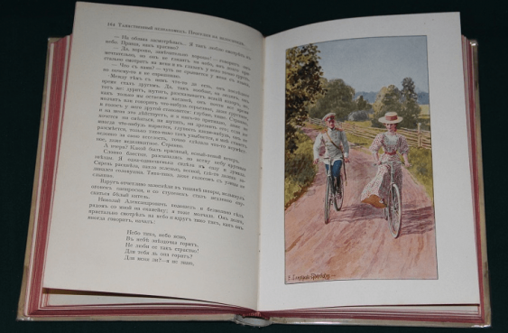 Halcyon years. 1900 - photo 1