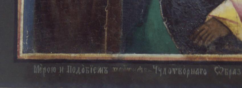 "The Icon ""Transfiguration"" - photo 3"