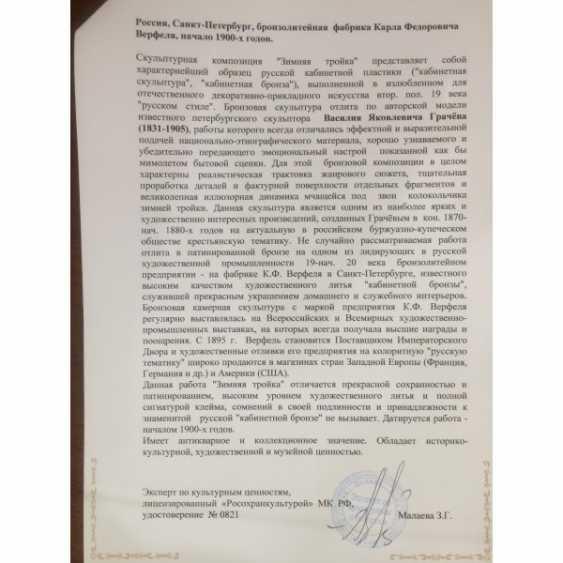 """COMPOSITION """"WINTER TROIKA"""". RUSSIA. V. GRACHEV. - photo 7"""