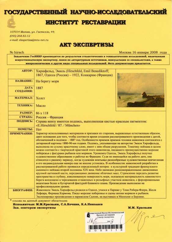 "The Painting ""The Fisherman"" (Hirschfeld, E. V.) - photo 2"
