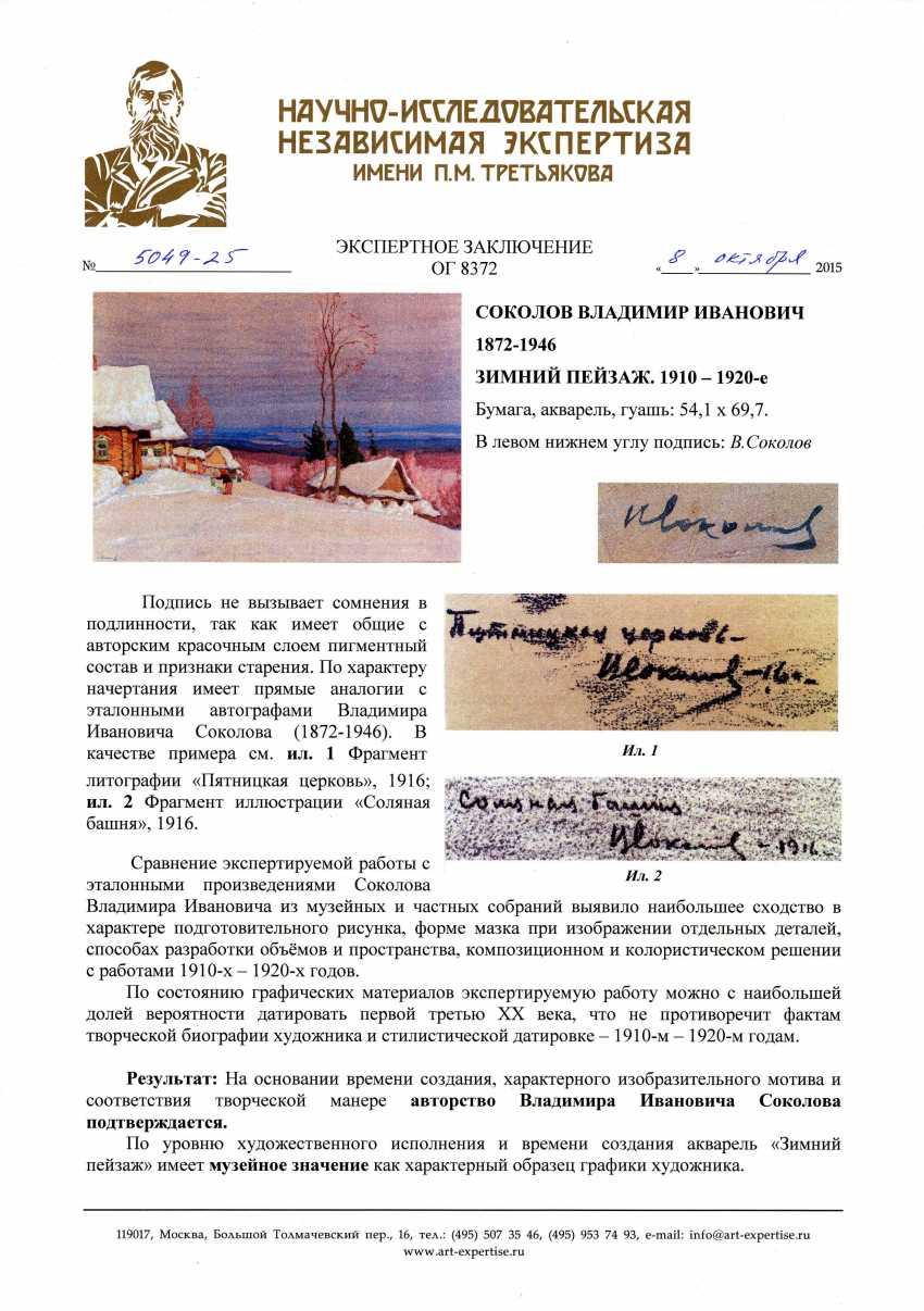"The painting ""Winter landscape"" (Sokolov V. I.) - photo 2"