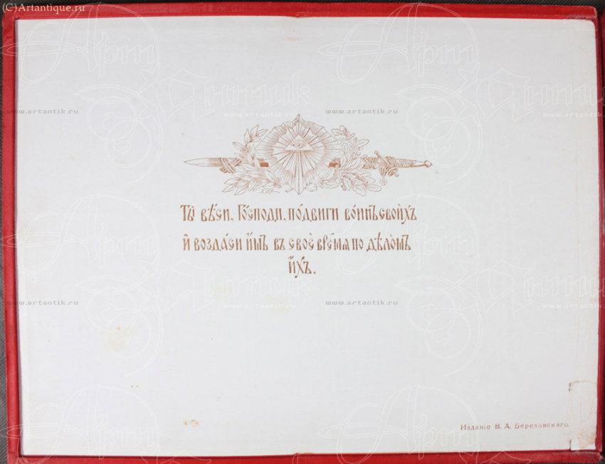 The Russo-Japanese война1904 - 1906 g - photo 4