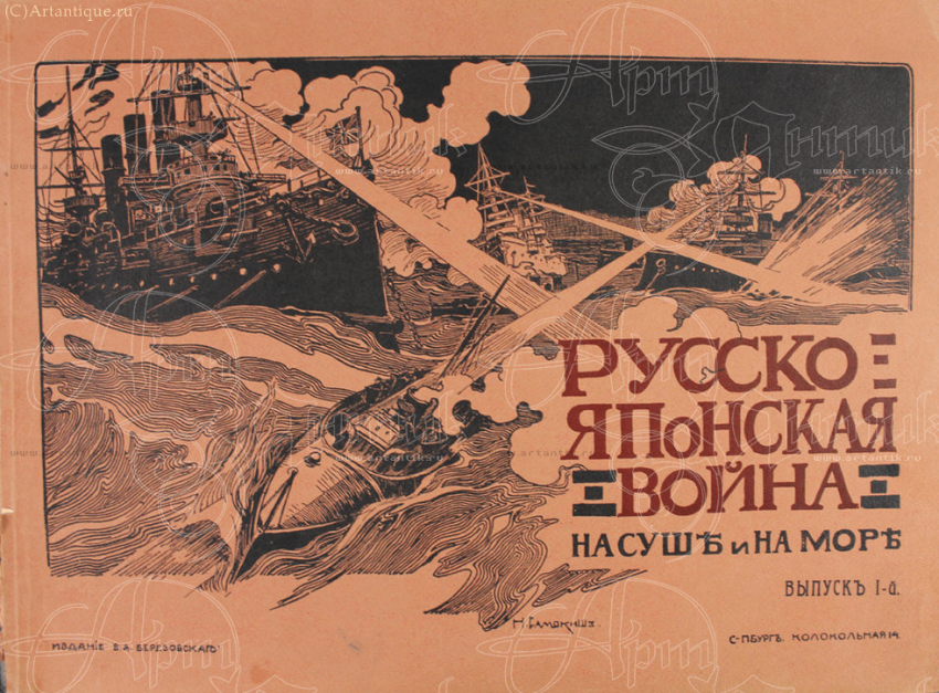 The Russo-Japanese война1904 - 1906 g - photo 7