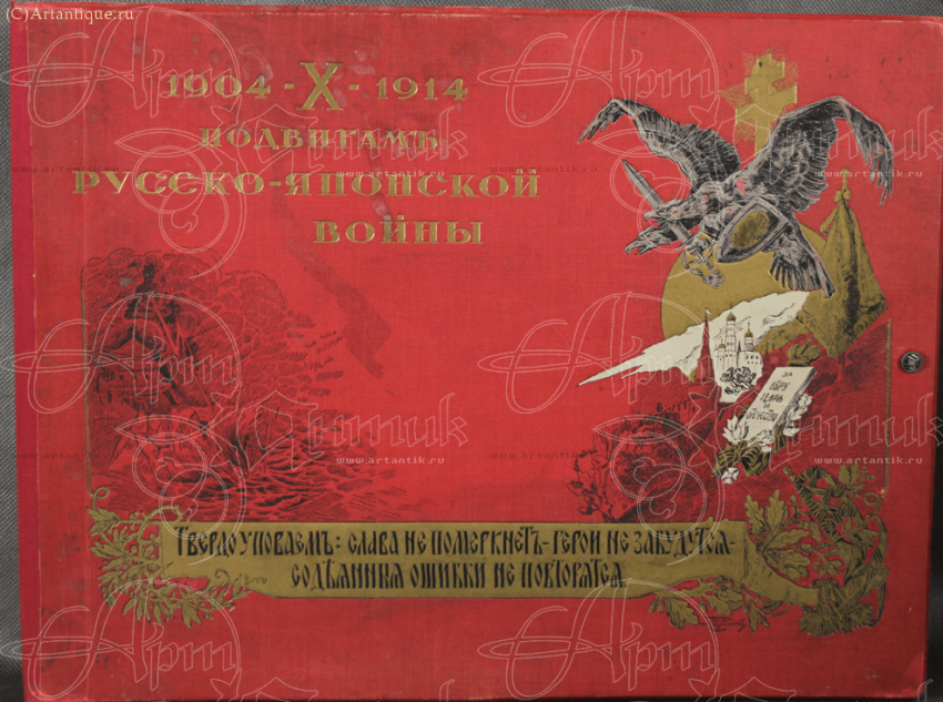 The Russo-Japanese война1904 - 1906 g - photo 1