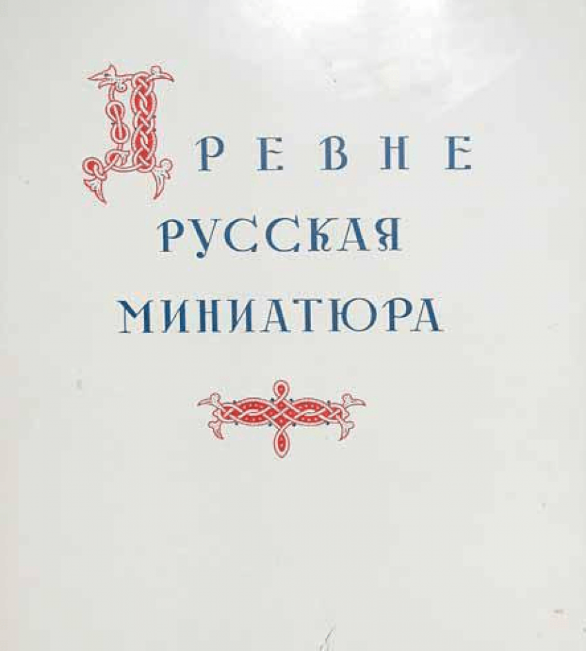 Old Russian miniature - photo 2