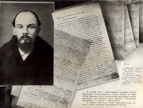 Lenin under the Central Committee of the CPSU (b) - photo 3