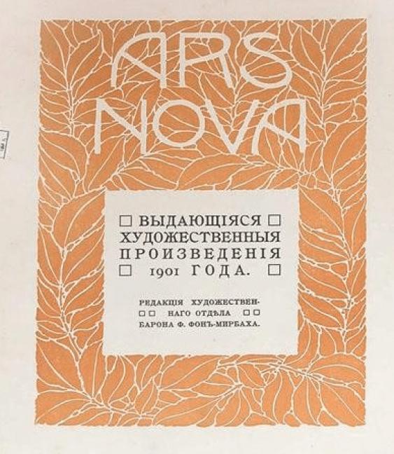 """""""Ars Nova"""" - photo 4"""