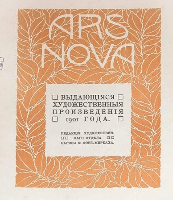 """Ars Nova"" - Foto 4"