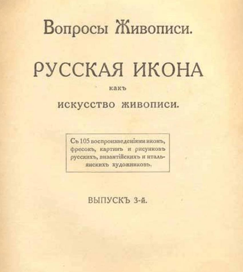 Russian icon - photo 2