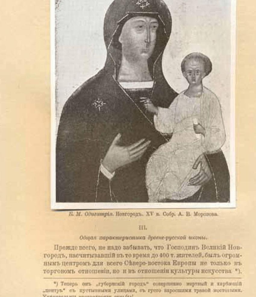 Russian icon - photo 1