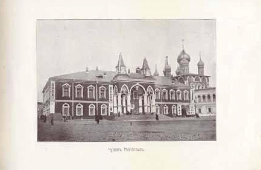 Jubilee: (1812-1912) - photo 4