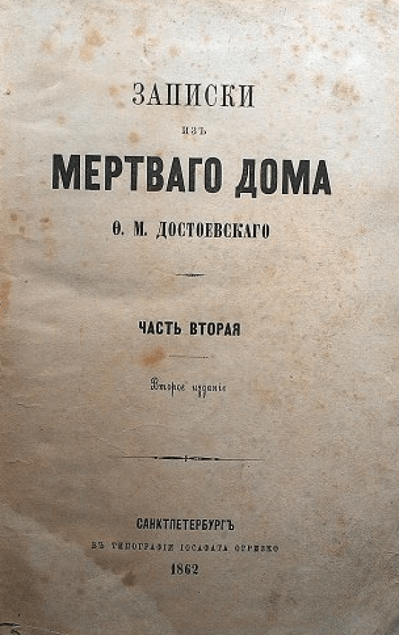 Dostoevsky F. M. 1862. - photo 1