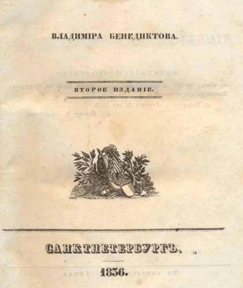 Benediktov, Vladimir 1836 - photo 1