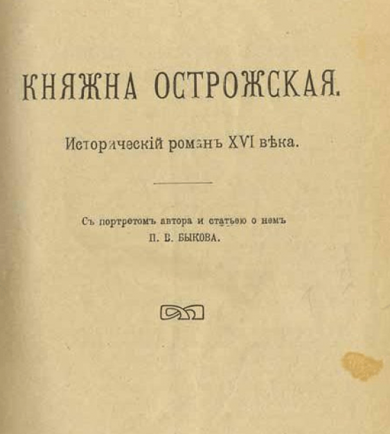 the collected works of Vsevolod Solovyov - photo 3