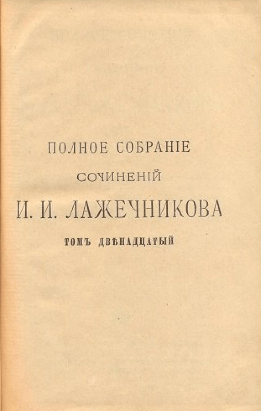 I. Lazhechnikov works - photo 2