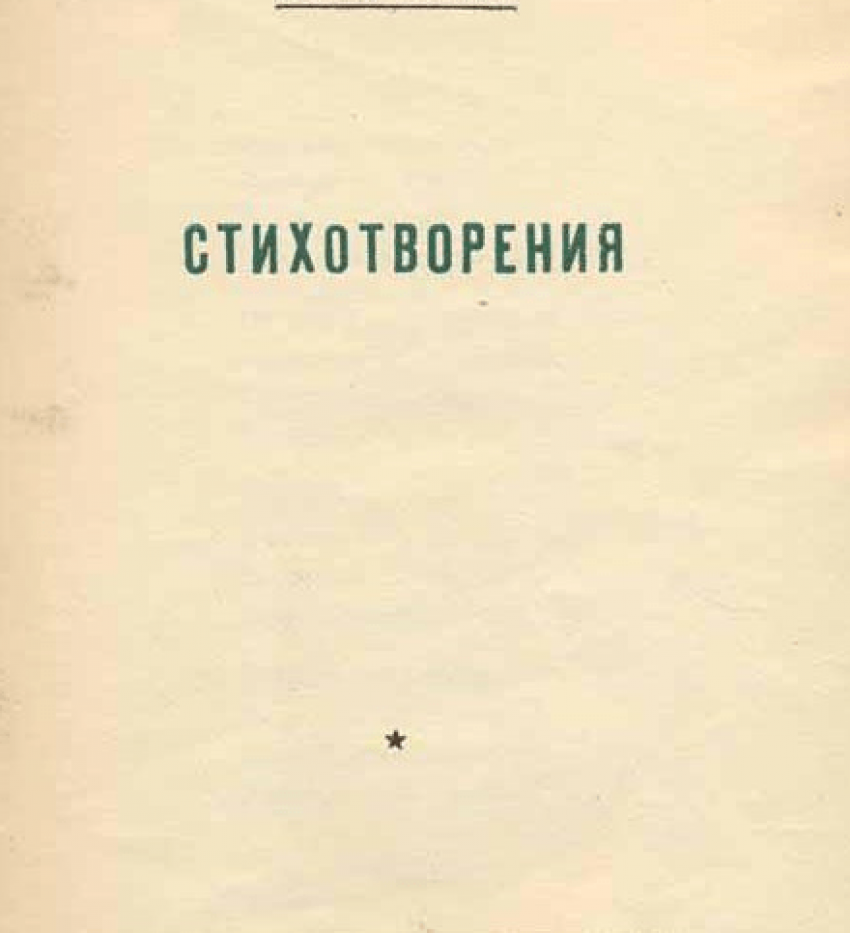 Yesenin, Sergei 1947. Shanghai - photo 2