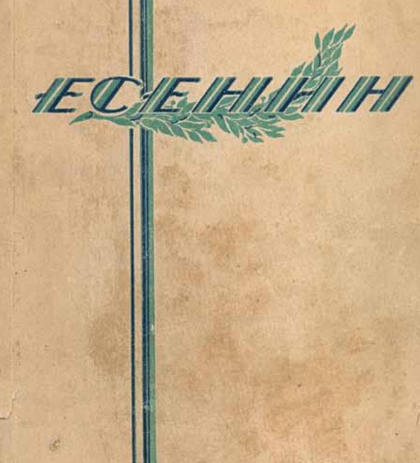 Yesenin, Sergei 1947. Shanghai - photo 1