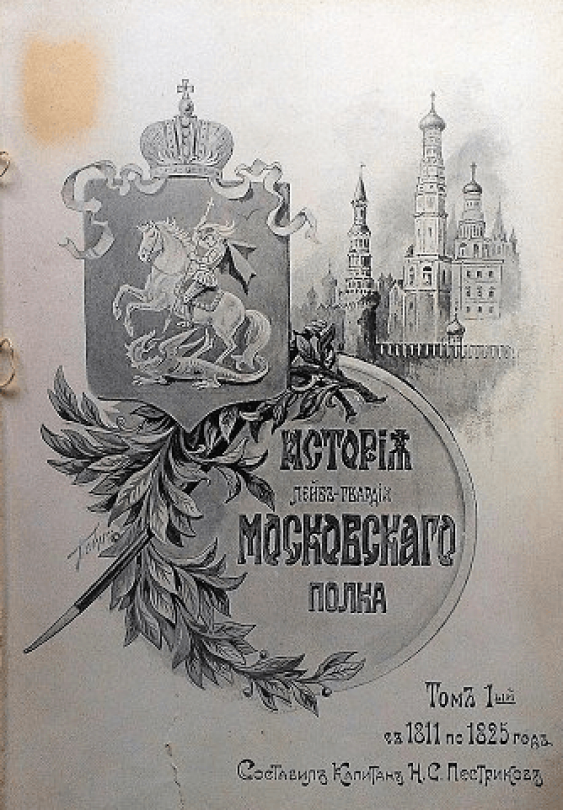 The story of the Life Guards regiment of Moscow - photo 3