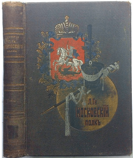 The story of the Life Guards regiment of Moscow - photo 4