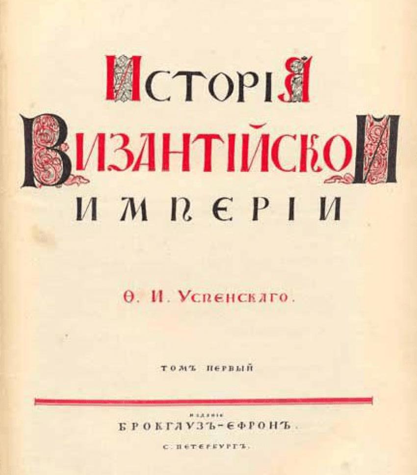 History of the Byzantine Empire: Volume I - photo 1