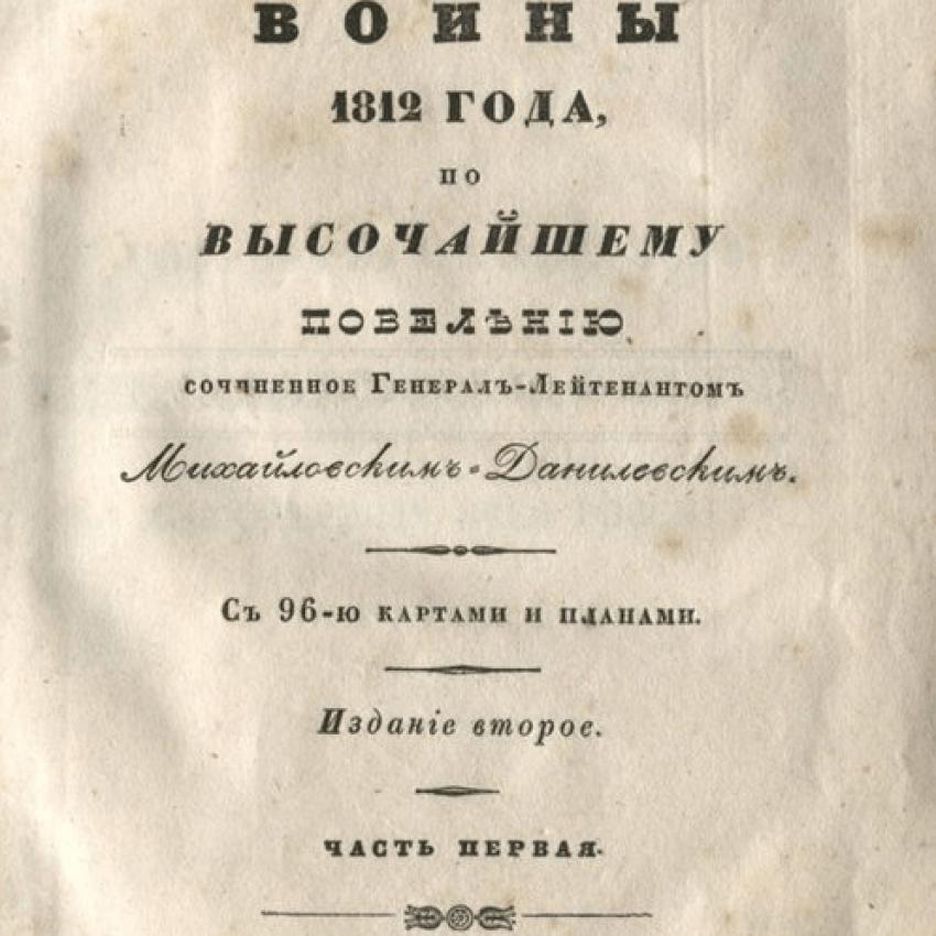 Description of the Patriotic war of 1812. - photo 1