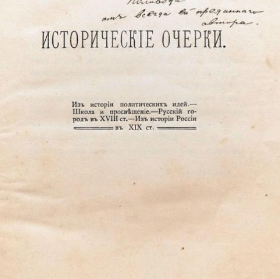 Historical essays - photo 2