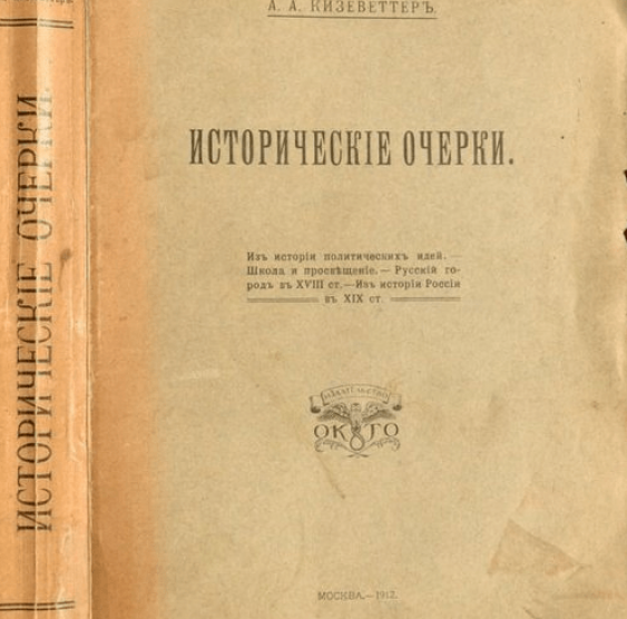 Historical essays - photo 1