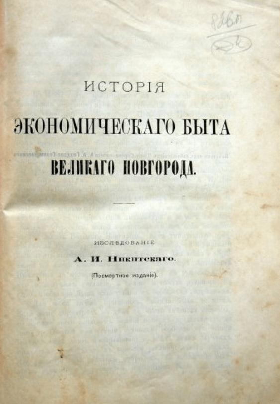 Study Of A. I. Nikita - photo 1