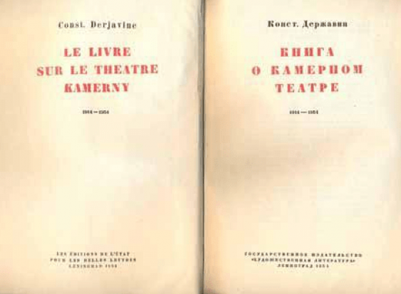 The book is about chamber theatre: (1914-1934) - photo 3