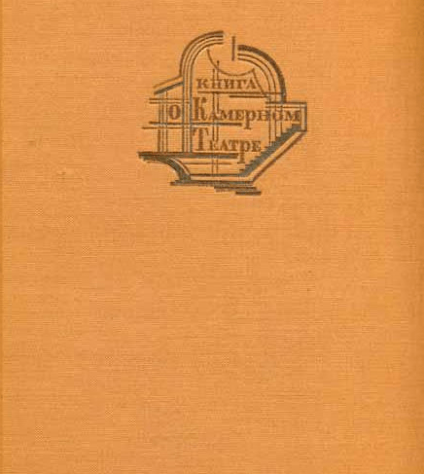 The book is about chamber theatre: (1914-1934) - photo 4