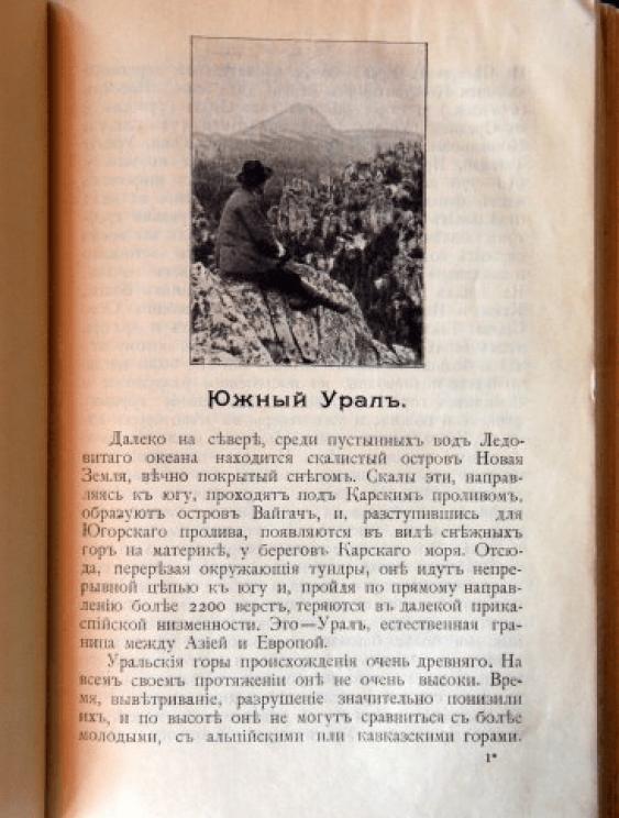 Southern Urals, travel essays - photo 3