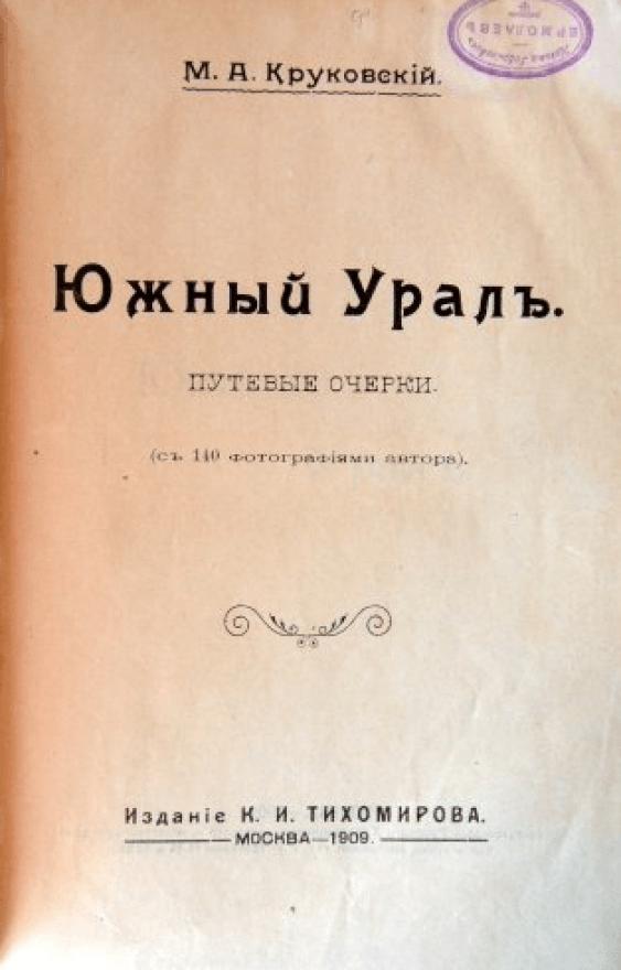 Southern Urals, travel essays - photo 2