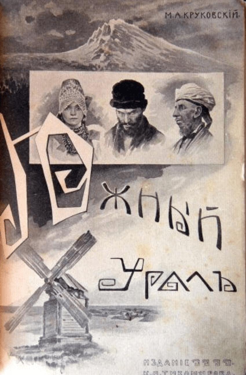 Southern Urals, travel essays - photo 1