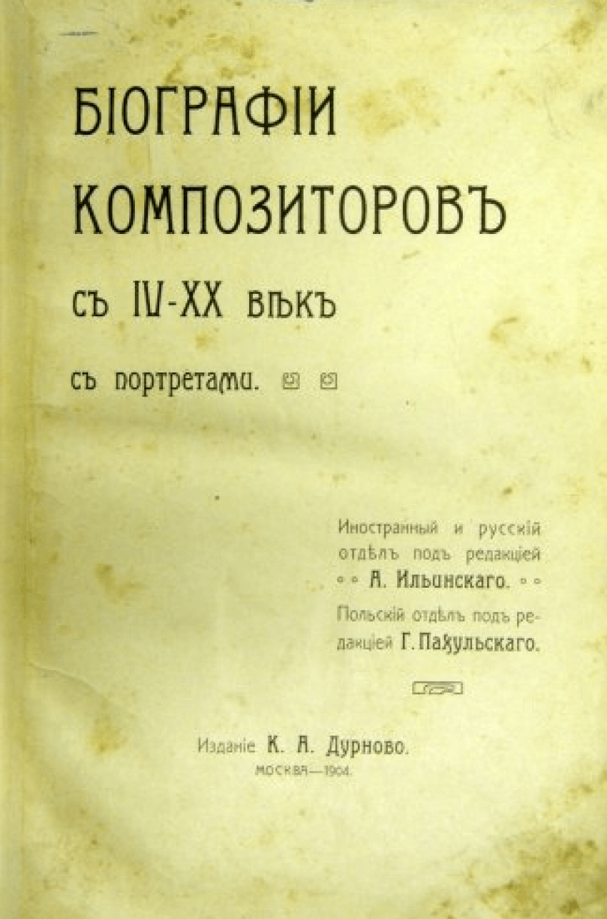 Biographies of composers of IV-XX - photo 3