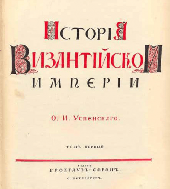 History of the Byzantine Empire: Volume I - photo 4