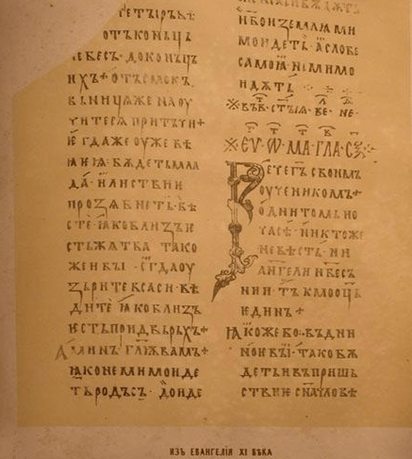 Christian antiquities and archaeology - photo 2