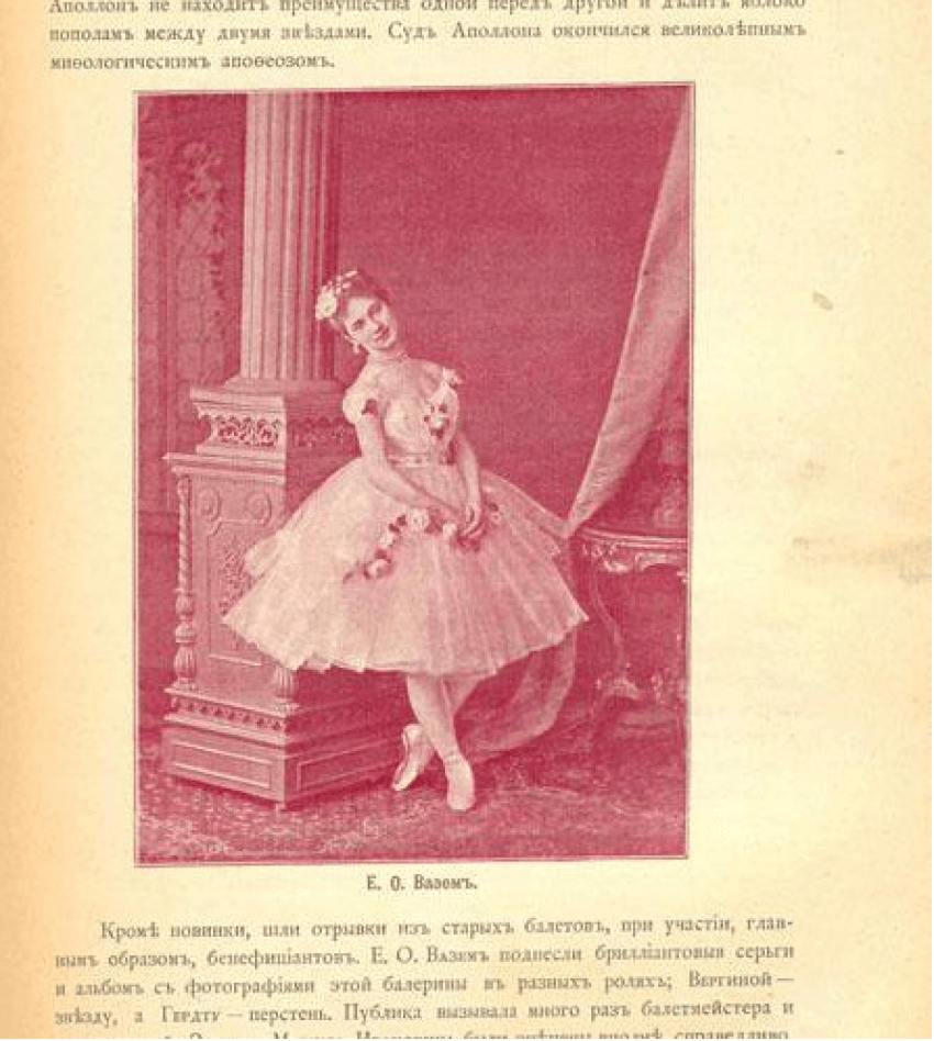 Ballet in Russia up to the beginning of the XIX - photo 4