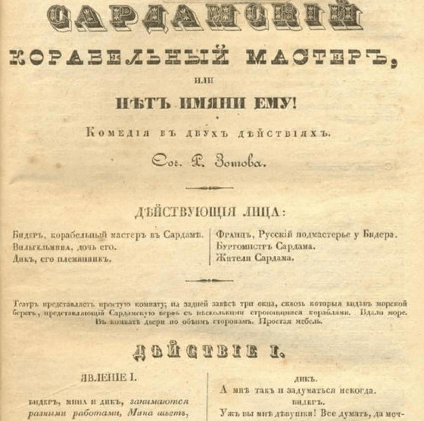The repertoire of Russian theater.SPb. - photo 1