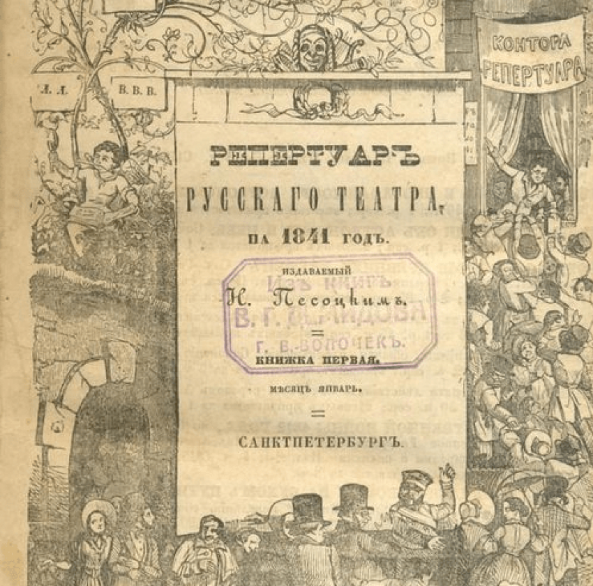 The repertoire of Russian theater.SPb. - photo 4