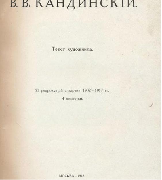 25 reproductions .Kandinsky, V. V. - photo 2