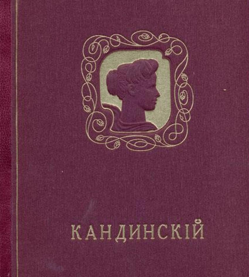 25 reproductions .Kandinsky, V. V. - photo 4
