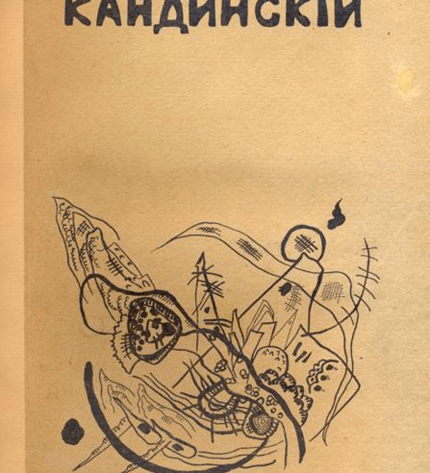 25 reproductions .Kandinsky, V. V. - photo 5