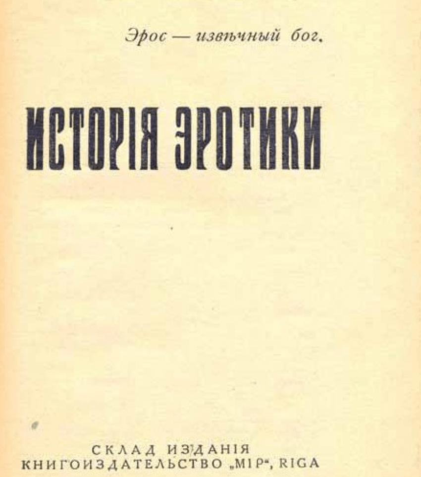 The history of eroticism Leszczynski, B. P. - photo 1