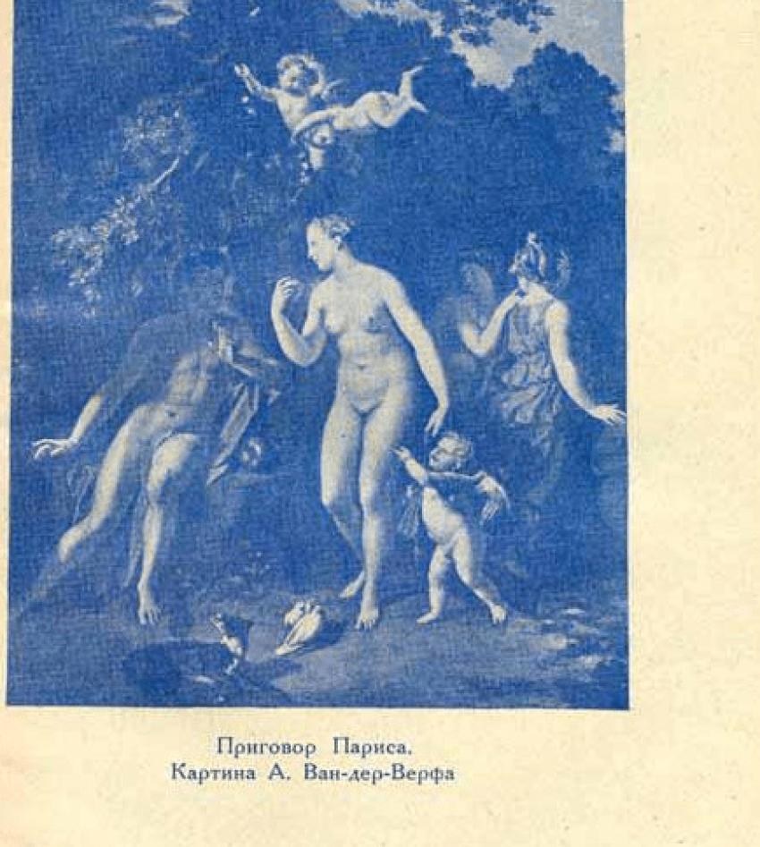 The history of eroticism Leszczynski, B. P. - photo 2