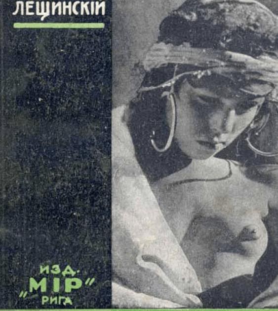 The history of eroticism Leszczynski, B. P. - photo 3