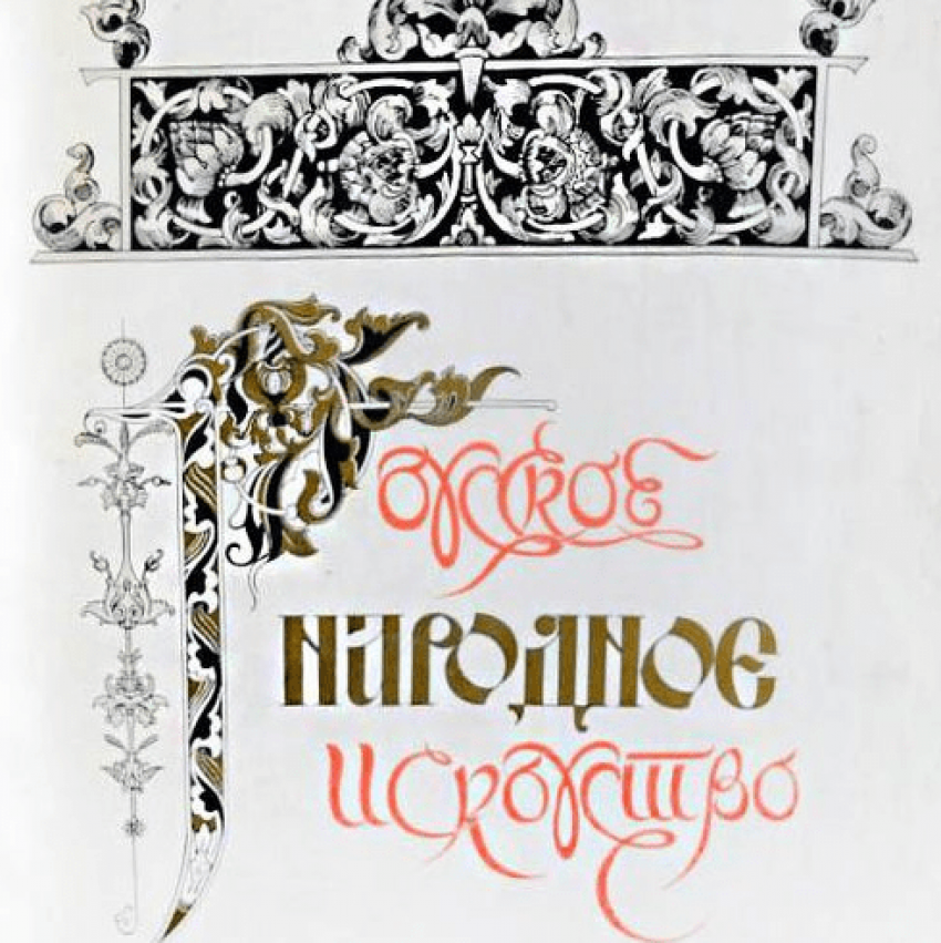 Russian folk art - photo 1