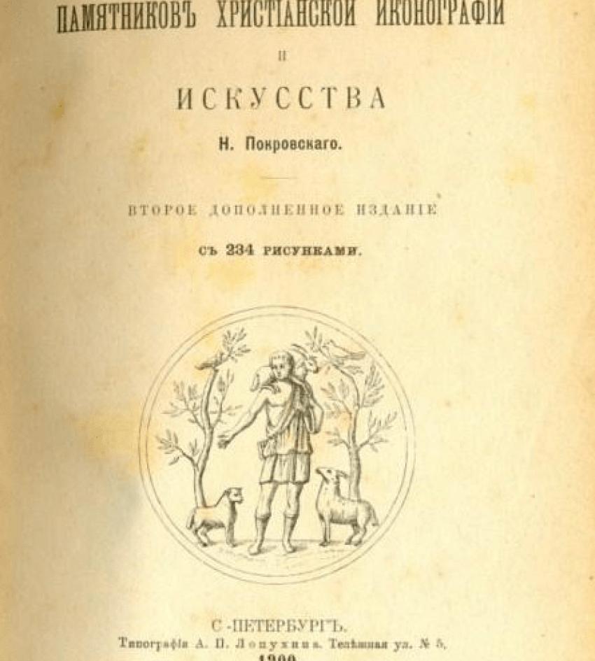 Essays monuments Pokrovsky, N - photo 1