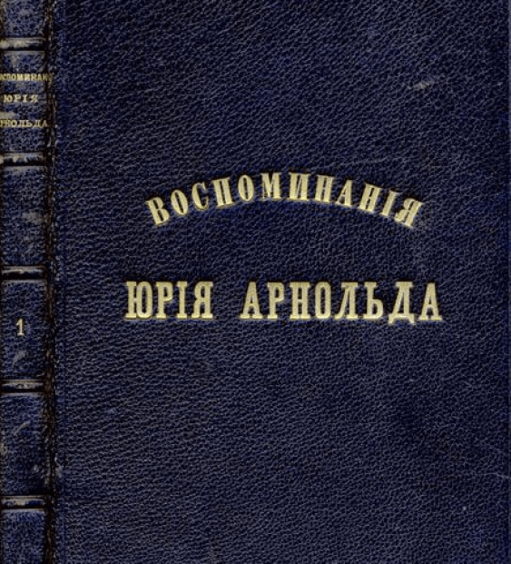 The Memoirs Of Yuri Arnold - photo 1