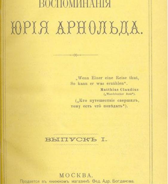 The Memoirs Of Yuri Arnold - photo 3